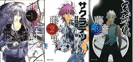 藤崎竜作品集 コミック 1-3巻セット (集英社文庫)