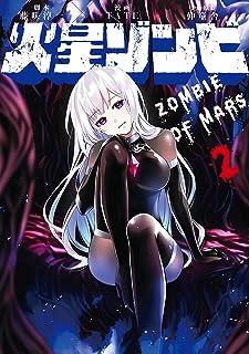 火星ゾンビ(2) (ヤングマガジンコミックス)