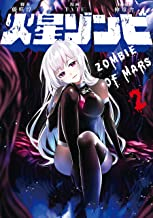 表紙: 火星ゾンビ(2) (ヤングマガジンコミックス) | 伸童舎