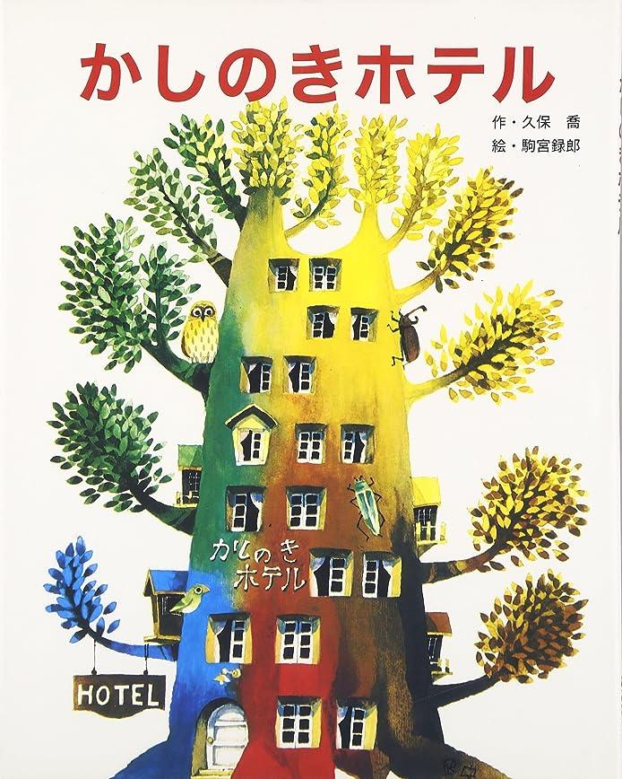 社会薬剤師鉛かしのきホテル (フレーベル館復刊絵本セレクション)