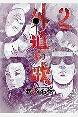 外道の歌(2) (ヤングキングコミックス) Kindle版