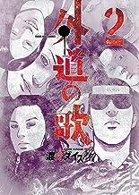 表紙: 外道の歌(2) (ヤングキングコミックス) | 渡邊ダイスケ