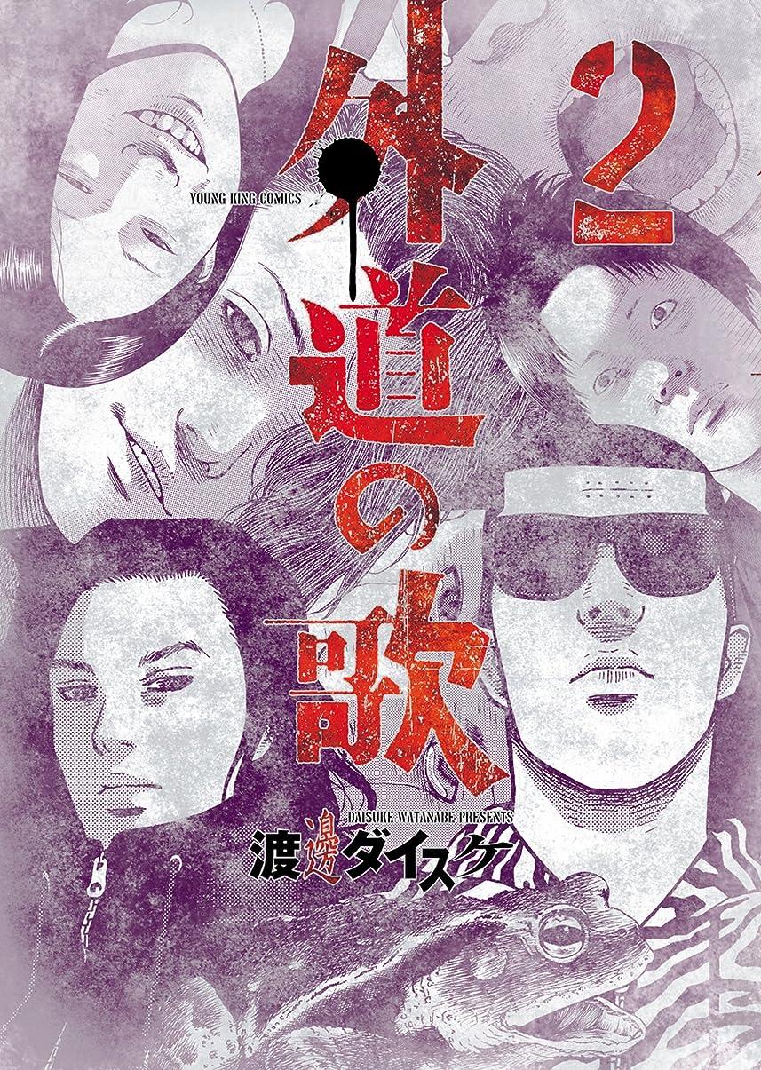 スノーケルクーポン変数外道の歌(2) (ヤングキングコミックス)