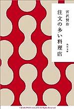 表紙: 注文の多い料理店 (角川文庫) | 宮沢 賢治