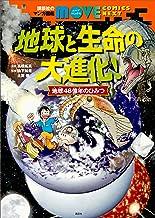 表紙: 講談社のマンガ図鑑 MOVE COMICS NEXT 地球と生命の大進化! 地球46億年のひみつ (講談社の動く学習漫画 MOVE COMICS) | 高橋拓真