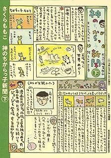 神のちからっ子新聞 下 (愛蔵版コミックス)