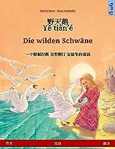 野天鹅 / Yě tiān'é – Die wilden Schwäne (中文 – 德语): 根据安徒生童话改编的双语绘本, 有声读物 (Sefa Picture Books in two languages) (Chinese Edition)