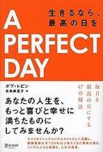 表紙: A PERFECT DAY 生きるなら、最高の日を   矢島麻里子