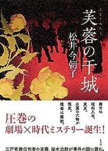 表紙: 芙蓉の干城 (集英社文芸単行本) | 松井今朝子