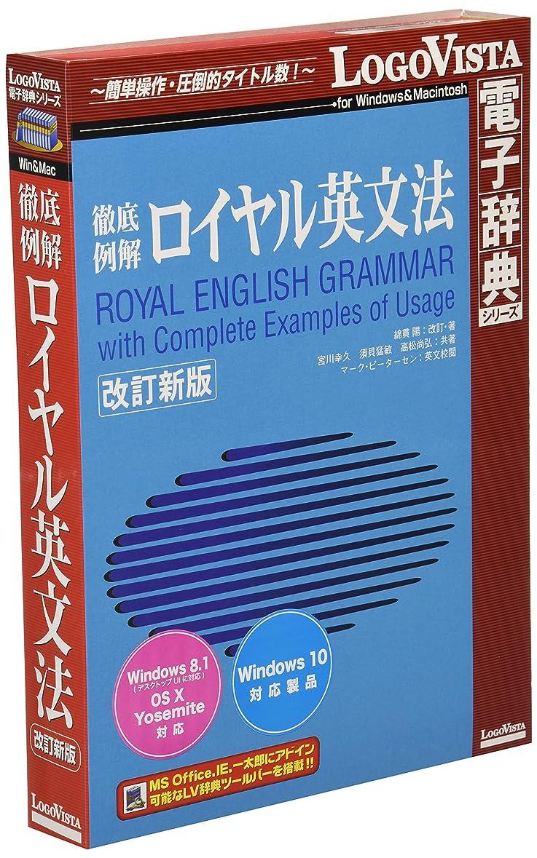 ウィンクスポンサー導体徹底例解 ロイヤル英文法 改訂新版
