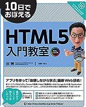 表紙: 10日でおぼえるHTML5入門教室 | 古旗一浩