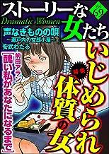 ストーリーな女たち Vol.69 いじめられ体質の女 [雑誌]