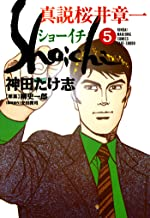 真説 桜井章一 ショーイチ (5) (近代麻雀コミックス)