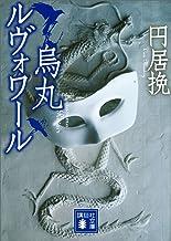 表紙: 烏丸ルヴォワール (講談社文庫) | 円居挽