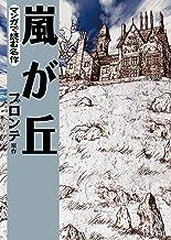 表紙: マンガで読む名作 嵐が丘 | エミリー・ブロンテ