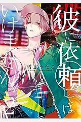 彼に依頼してはいけません: 2 (ZERO-SUMコミックス) Kindle版