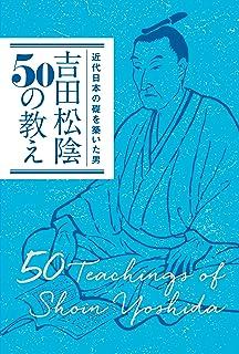 近代日本の礎を築いた男 吉田松陰50の教え
