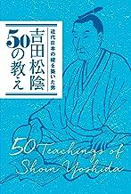 表紙: 近代日本の礎を築いた男 吉田松陰50の教え | リベラル社