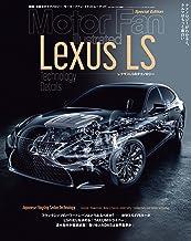 表紙: Motor Fan illustrated特別編集 レクサスLSのテクノロジー   三栄書房
