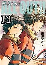 表紙: ALL OUT!!(13) (モーニングコミックス) | 雨瀬シオリ