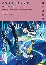 表紙: インスタント・マギ (NOVEL 0)   小船井充(ufotable)