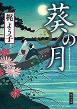表紙: 葵の月 (角川文庫)   梶 よう子