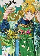 カーニヴァル 25巻 特装版 (ZERO-SUMコミックス)