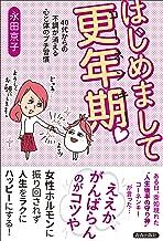 表紙: はじめまして更年期♥   永田 京子