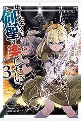生まれ変わった《剣聖》は楽をしたい 3 (ガルドコミックス) Kindle版