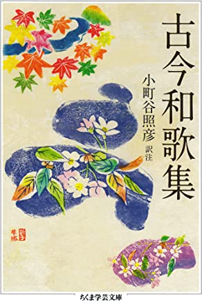 古今和歌集 (ちくま学芸文庫)
