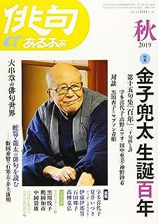 俳句あるふぁ 2019年 秋号【特集:金子兜太 生誕百年】