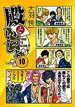 表紙: 殿といっしょ 10 (エムエフコミックス フラッパーシリーズ) | 大羽快