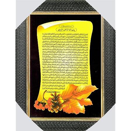 Bcomfort Bismillah Hirr Rahmanirrahim, Surah Rahman, 99 Name of Allah, Allah Mohammad Religious Frame Painting Picture Art (Multicolour, 37 x 28 x 2 cm)