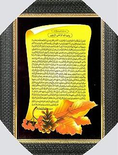 Bismillah Hirr Rahmanirrahim,Surah Rahman,99 Name of Allah,Allah Mohammad Religious Frame Painting Picture Art