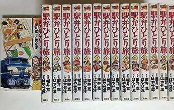 駅弁ひとり旅 コミック 全15巻完結セット (アクションコミックス)