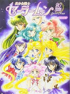 美少女戦士セーラームーン20周年記念BOOK