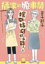 表紙: 橘家の姫事情 : 1 嫁VS姑 大戦争突入!! (ジュールコミックス)   金子節子