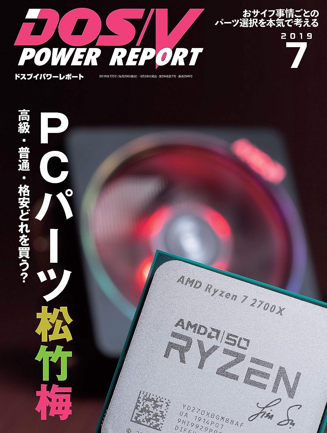 タイムリーな中央服を洗うDOS/V POWER REPORT (ドスブイパワーレポート)  2019年7月号[雑誌]