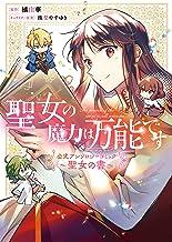 聖女の魔力は万能です 公式アンソロジーコミック ~聖女の書~ (FLOS COMIC)