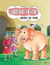 Jatak Katha : Ahsaan ka Badla (अहसान का बदला (भाग ६) (Hindi)