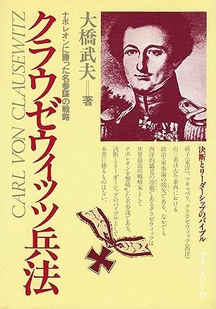クラウゼウィッツ兵法―ナポレオンに勝った名参謀の戦略