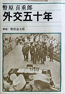 外交五十年 (1974年)
