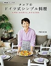 表紙: NHK出版 あしたの生活 タニアのドイツ式シンプル料理 | 門倉多仁亜