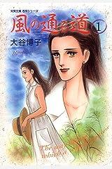 風の通る道 : 1 ペンションやましなシリーズ (ジュールコミックス) Kindle版