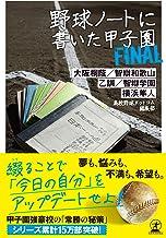 表紙: 野球ノートに書いた甲子園Final (幻冬舎単行本) | 高校野球ドットコム編集部