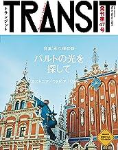 表紙: TRANSIT47号 バルトの光を探して/エストニア、ラトビア、リトアニア   ユーフォリアファクトリー
