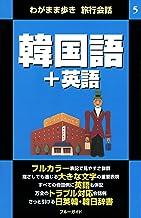 表紙: わがまま歩き旅行会話5 韓国語+英語 (ブルーガイド) | ブルーガイド編集部