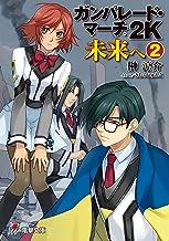 表紙: ガンパレード・マーチ 2K 未来へ(2) (電撃ゲーム文庫) | きむら じゅんこ