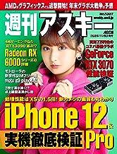 表紙: 週刊アスキーNo.1307(2020年11月3日発行) [雑誌] | 週刊アスキー編集部