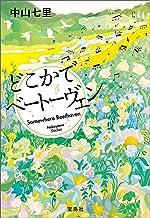 表紙: どこかでベートーヴェン (宝島社文庫) | 中山七里